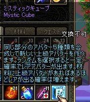 Mysticcube