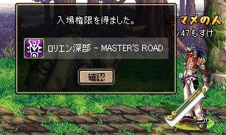 ロリエン深部 MASTER
