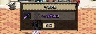 +12復習の刃