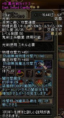 +10黒光剣カイナス