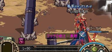 アラド戦記Lv50桃字武器「ゴルアの教え - 果敢」スクリーンショット
